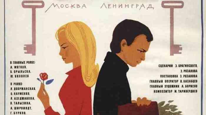 Афиша фильма «Ирония судьбы или с легким паром»./ Фото: videoportal.press