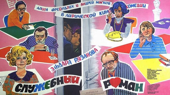 Афиша фильма «Служебный роман»./ Фото: belok.net