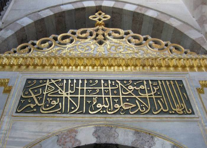 Надпись над входом в гарем./ Фото: panoramio.com