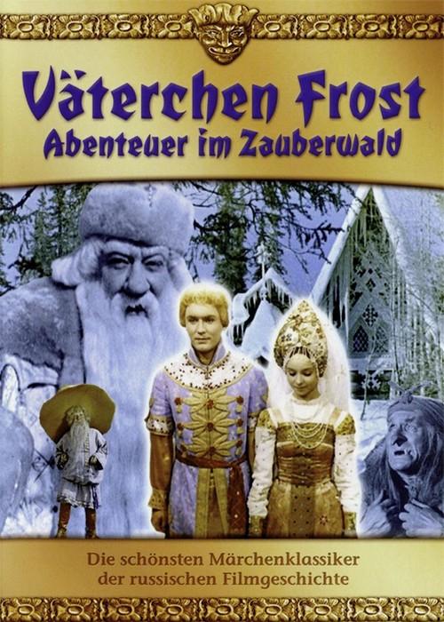 Афиша фильма «Приключения в волшебном лесу» (Германия)./ Фото: ciao.de