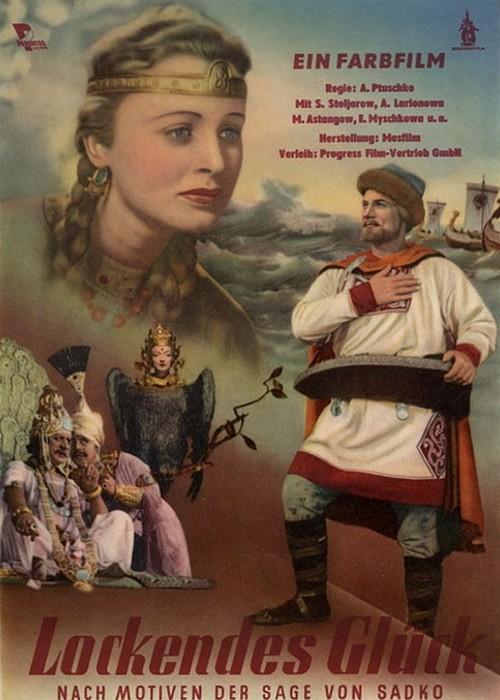 Афиша фильма «Любопытная удача» (Германия)./ Фото: cinema.mosfilm.ru