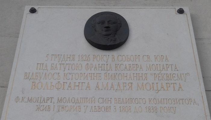 Памятная доска в Соборе св. Юра, Львов.