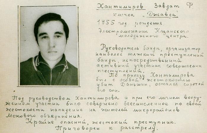 Преступная группировка «Тяп-ляповцы»./ Фото: onpress.info