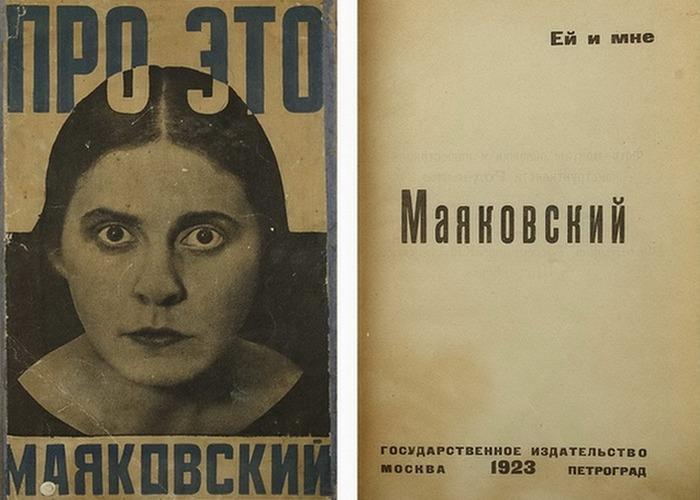 Обложка книги Маяковского./ Фото: auction-imperia.ru