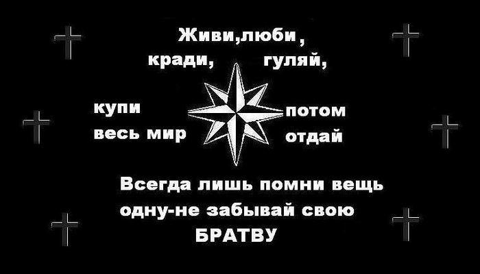 Воровская лирика «понятий»./ Фото: fotostrana.ru