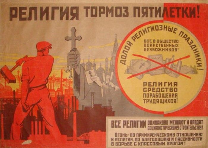 Агитационный плакат «Религия тормоз пятилетки»./ Фото: fotostrana.ru