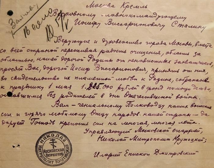 Письмо управляющего Московской епархией вождю./ Фото: pravmir.ru