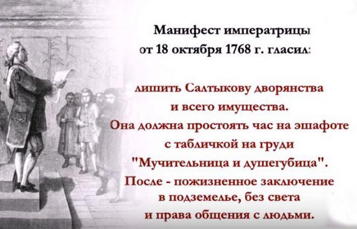 Манифест императрицы гласил./ Фото: magspace.ru