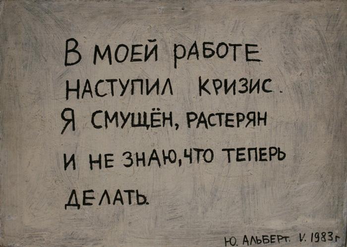 Юрий Альберт «В моей работе наступил кризис…» (1983)