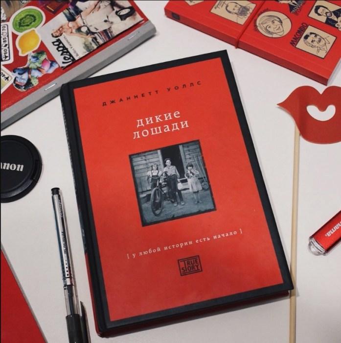 Джаннетт Уоллс, «Дикие лошади. У любой истории есть начало». / Фото: www.livelib.ru