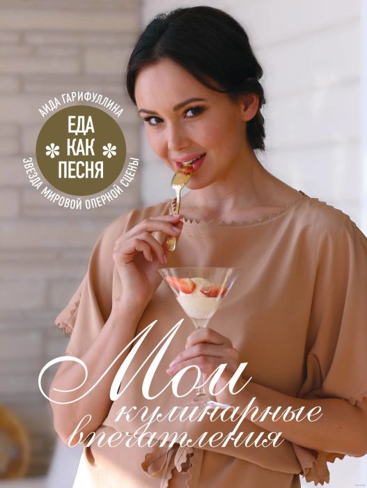 «Еда как песня. Мои кулинарные впечатления», Аида Гарифуллина.  / Фото: www.oz.by
