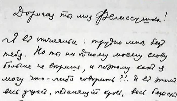Из письма Северянина Фелиссе Круут. / Фото: www.neomaks.ru