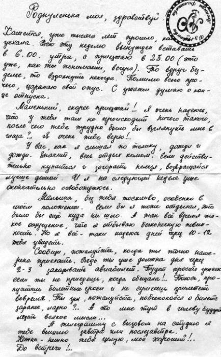 Письмо Леонида Филатова Нине Шацкой. / Фото: www.you-books.com