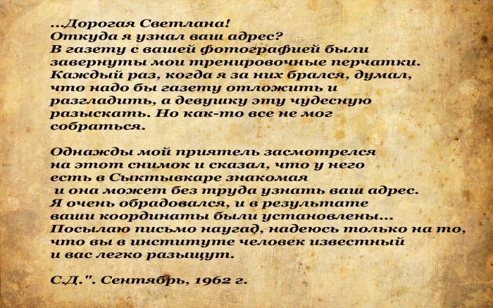 Из первого письма Довлатова Светлане.
