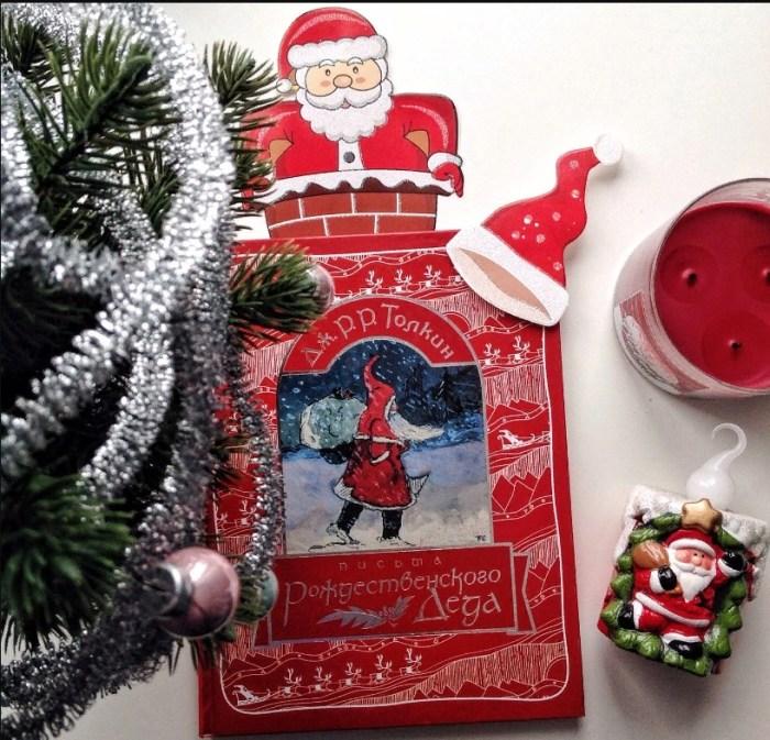 «Письма Рождественского Деда», Дж. Р. Р. Толкин. / Фото: www.livelib.ru