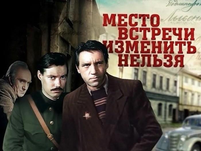 «Место встречи изменить нельзя». / Фото: www.comboplayer.ru