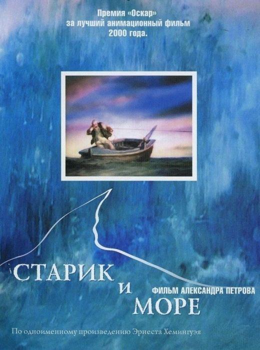 «Старик и море». / Фото: www.tmdb.org