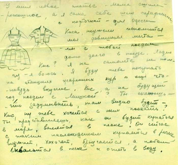 """Письмо Натальи./ Фото из книги """"Проходные дворы биографии"""""""