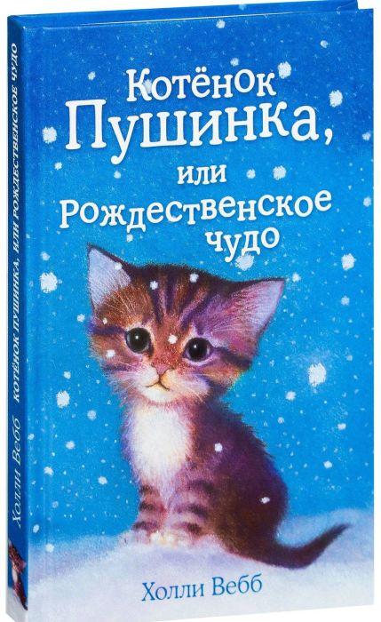 «Котенок Пушинка или Рождественское чудо», Холли Вебб.  / Фото: www.igromaster.by