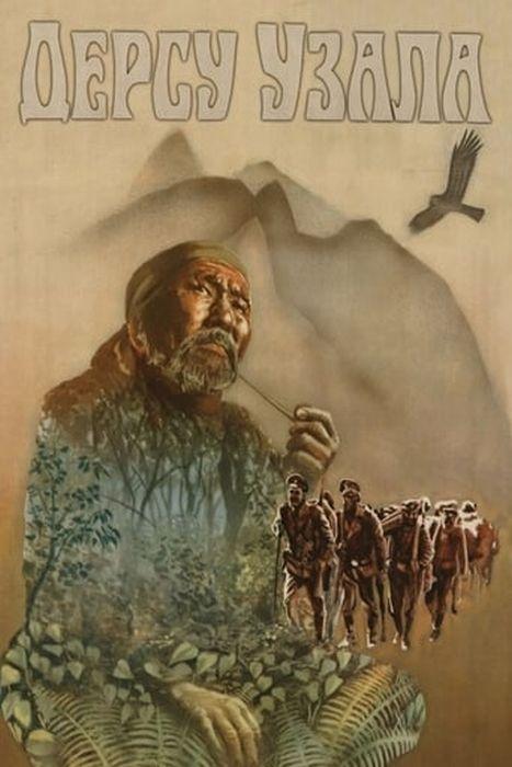 Афиша фильма «Дерсу Узала». / Фото: www.namba.net