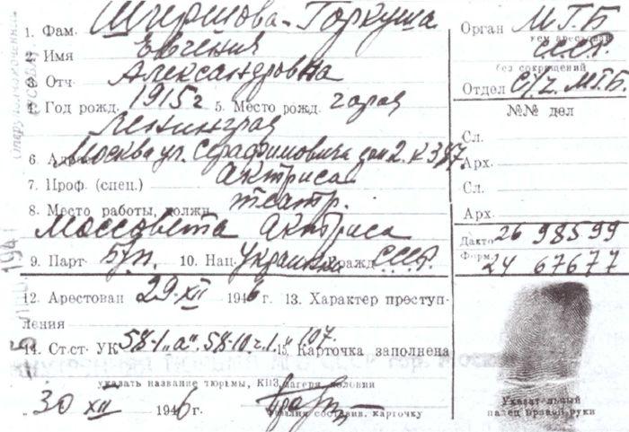 Карточка из дела Евгении Гаркуши. / Фото: www.bessmertnybarak.ru