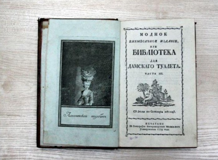 «Модное ежемесячное издание. Библиотека для дамского туалета». / Фото: www.myshared.ru
