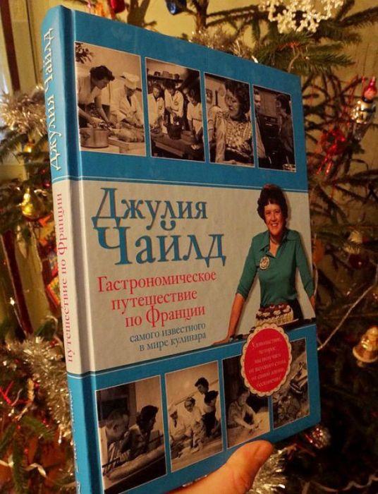 «Гастрономическое путешествие по Франции», Джулия Чайлд.  / Фото: www.labirint.ru