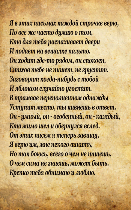 Стихотворение Сергея Довлатова, посвящённое Светлане.