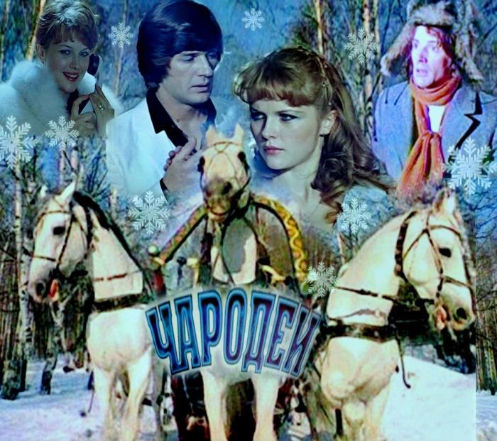 «Чародеи». / Фото: www.playcast.ru