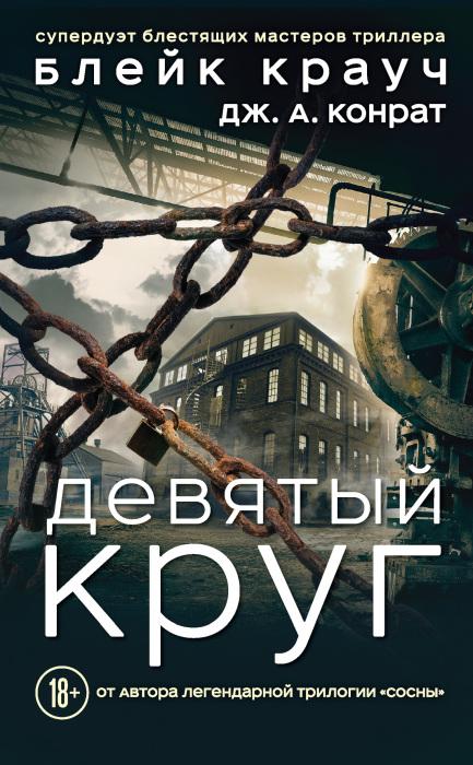 «Девятый круг», Блейк Крауч и Дж. А. Конрат.  / Фото: www.meta.ua