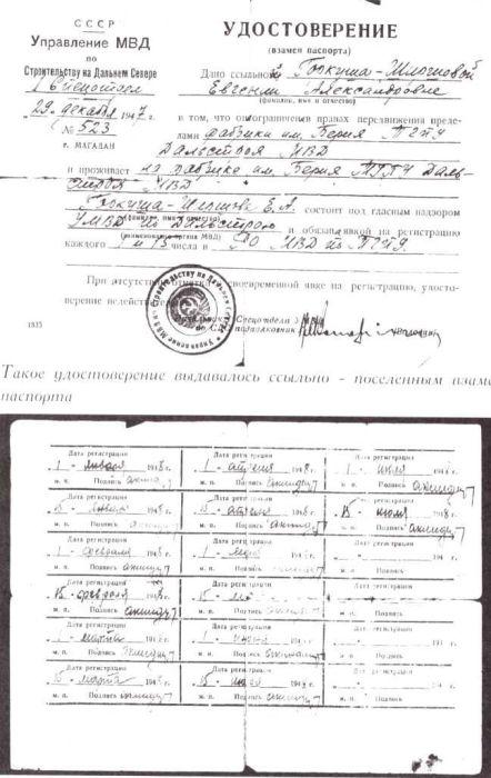 Удостоверение ссыльной Евгении Гаркуши. / Фото: www.bessmertnybarak.ru