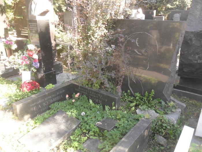 Могила Кузьминой и Ромма на Новодевичьем кладбище Москвы. / Фото: www.wikipedia.org