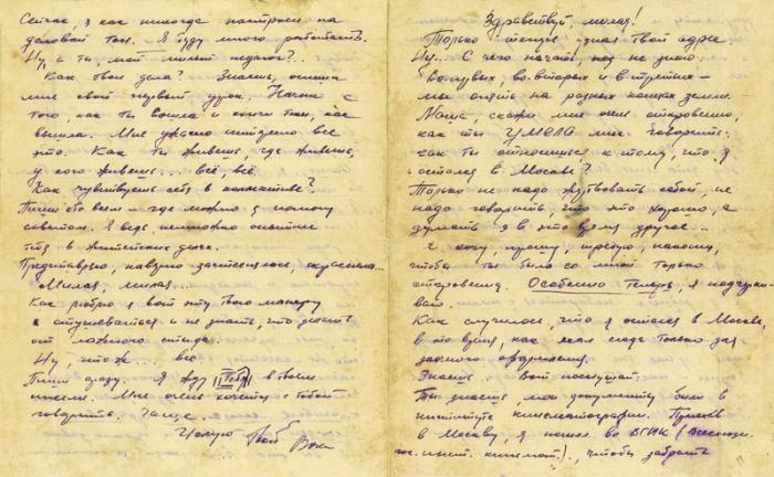 Письмо Шукшина Шумской Марии.  / Фото: www.museum.ru