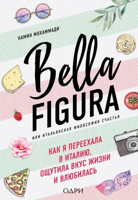 Камин Мохаммади, «Bella figura или итальянская философия счастья». / Фото: www.13idei.ru