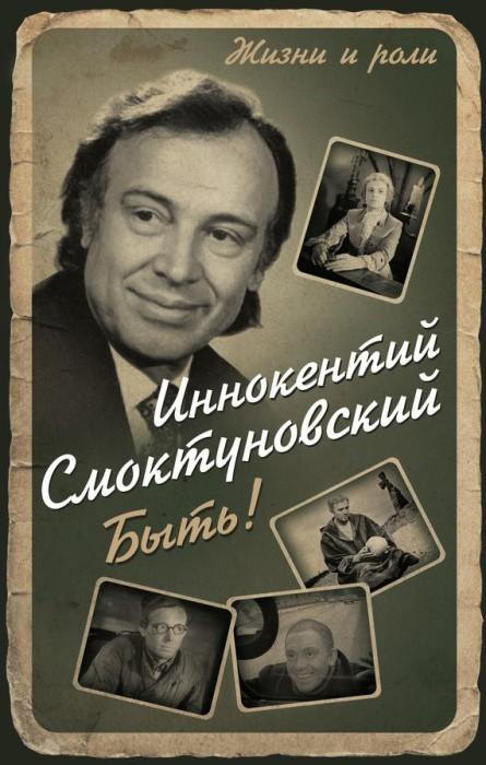 В этой книге особенно нежные строки о ней, его Соломке. / Фото: www.iknigi.net