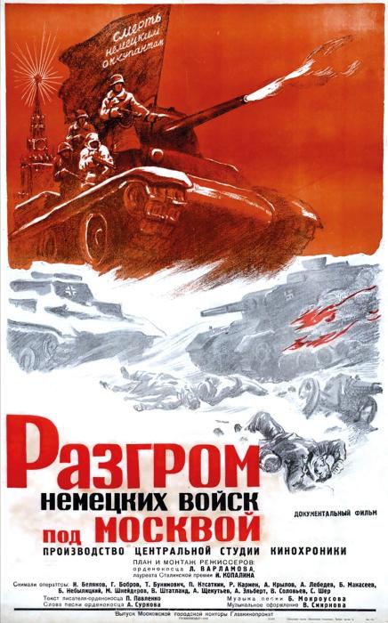 Афиша фильма «Разгром немецких войск под Москвой». / Фото: www.народнаяпамять.рф