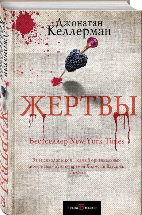 «Жертвы», Джонатан Келлерман.  / Фото: www.book24.ru