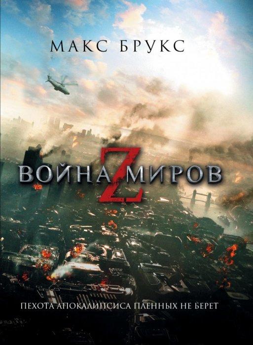 Макс Брукс, «Война миров Z». / Фото: www.articlerus.ru