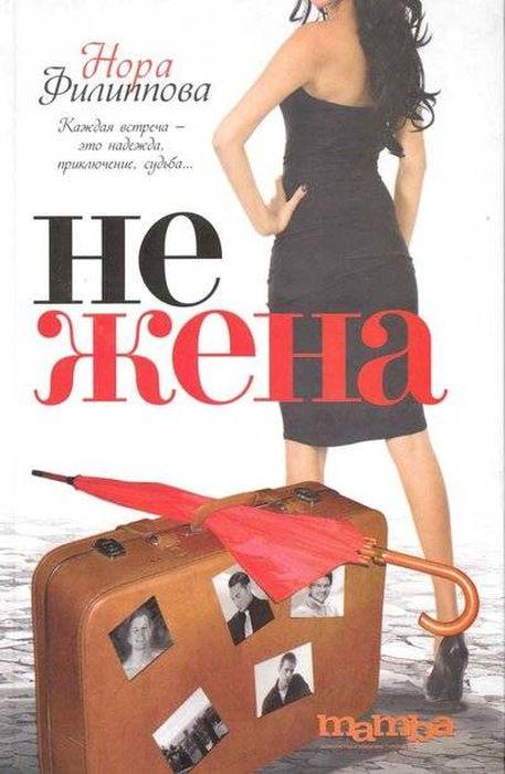 Нора Филиппова, «Нежена».  / Фото: www.gs.more-book.ru