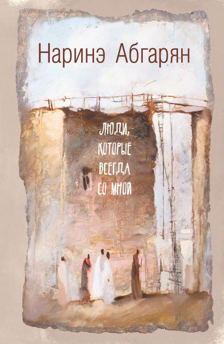Наринэ Абгарян, «Люди, которые всегда со мной». / Фото: www.knigopoisk.org