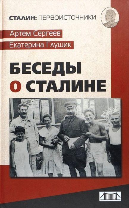 Книга «Беседы о Сталине». / Фото: www.fastly.net