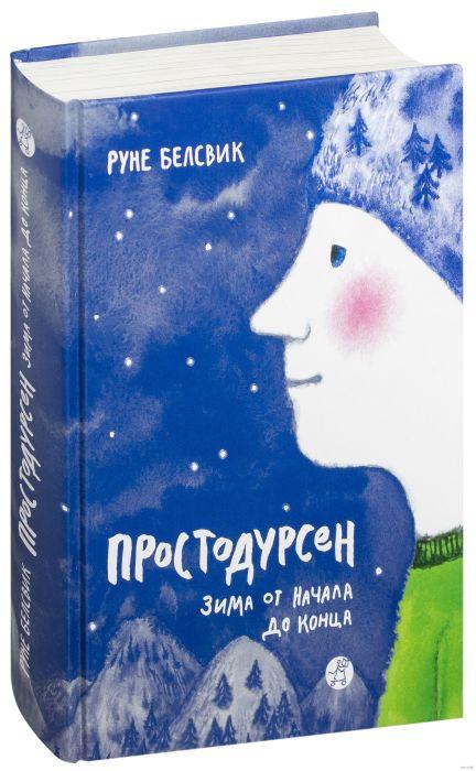 «Простодурсен. Зима от начала до конца», Руне Белсвик.  / Фото: www.oz.by