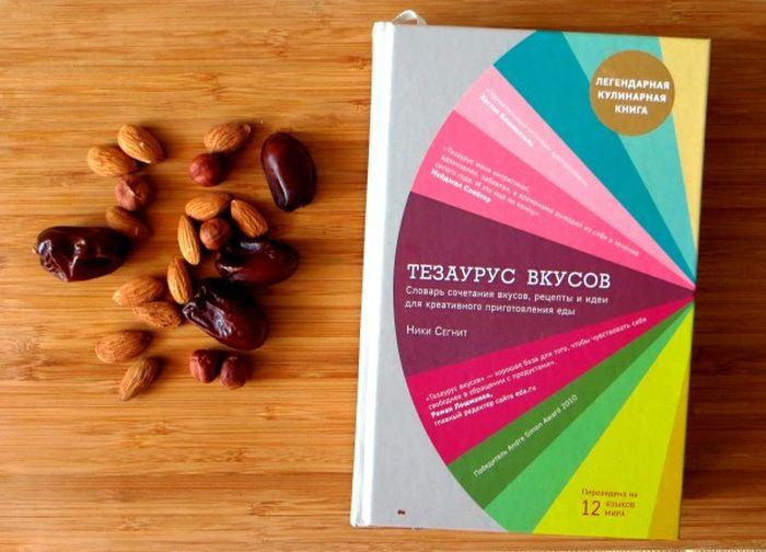 «Тезаурус вкусов», Ники Сегнит.  / Фото: www.livejournal.com
