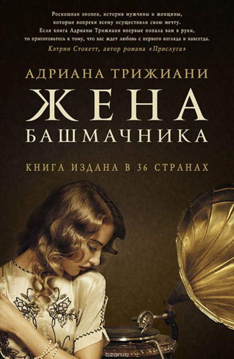 Адриана Трижиани, «Жена башмачника». / Фото: www.ozone.ru