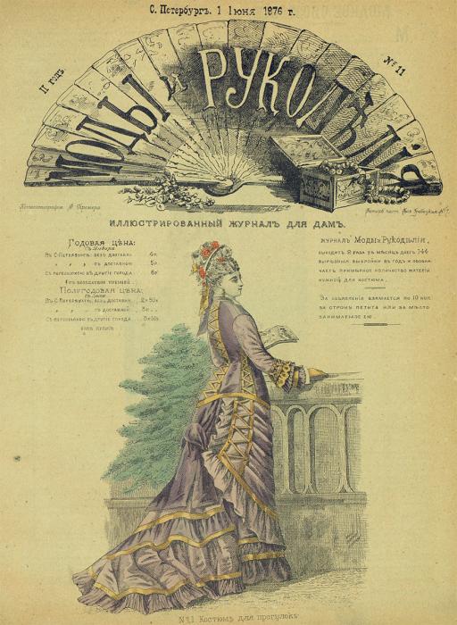 Страница женского журнала XIX века. / Фото: www.liveinternet.ru