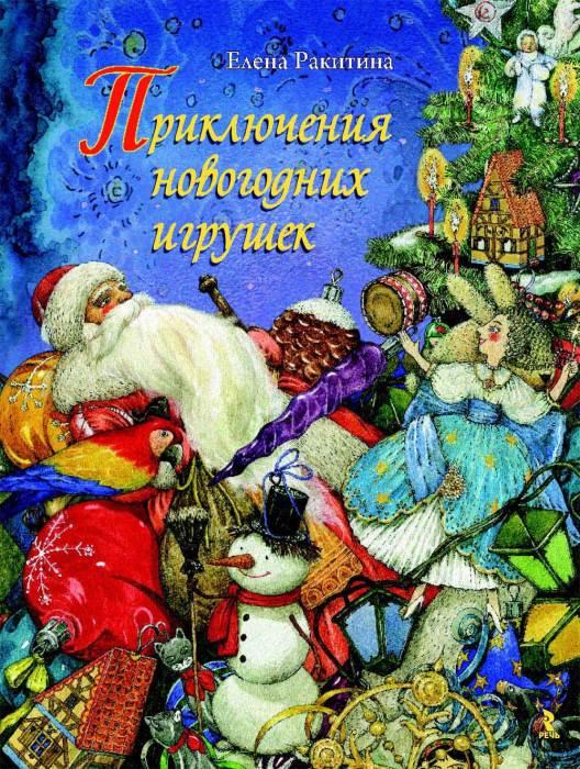 «Приключения новогодних игрушек», Елена Ракитина.  / Фото: www.knizka.pl