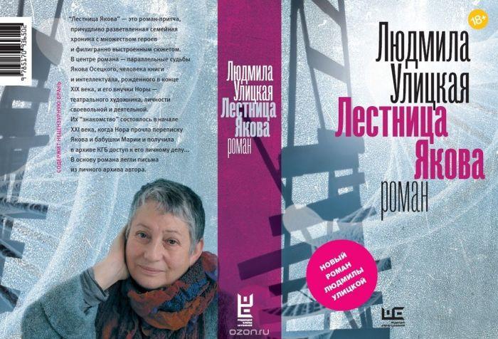 Людмила Улицкая, «Лестница Якова». / Фото: www.ozone.ru
