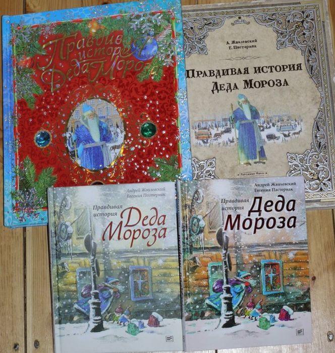 «Правдивая история Деда Мороза» - разные издания. / Фото: www.livejournal.com