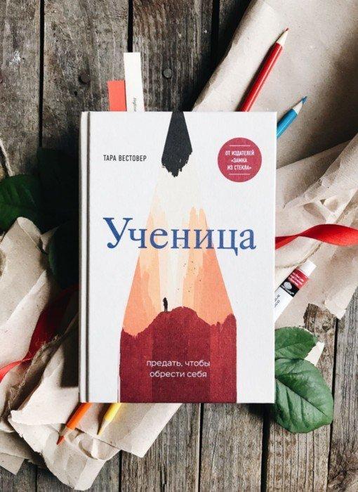 Тара Вестовер, «Ученица. Предать, чтобы обрести себя». / Фото: www.labirint.ru