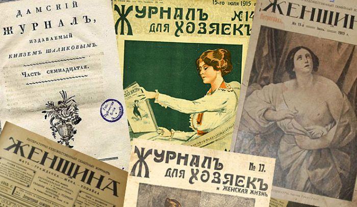 Женские журналы прошлого. / Фото: www.izbrannoe.com
